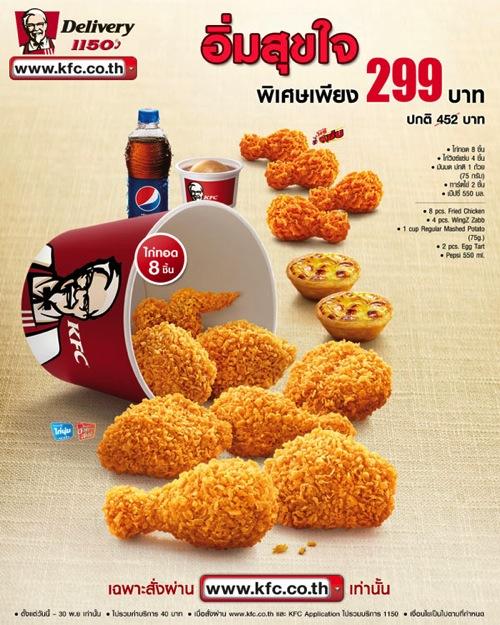 โปรโมชั่น KFC Online ชุดไก่จุใจ 299 ฟรีไก่ทอด 1 ชิ้น