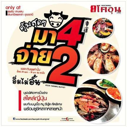 Promotion Koun Yakiniku buffet Come 4 Pay 2