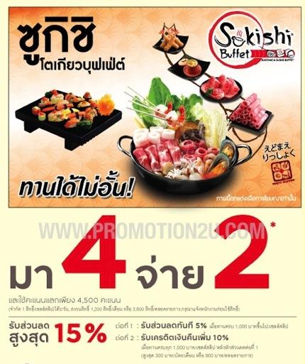 Promotion Krungsri Credit Sukishi Buffet Come 4 Pay 2