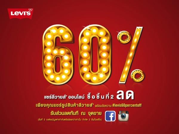 โปรโมชั่นแชร์ลีวายส์ออนไลน์  ซื้อชิ้นที่ 2 ลด 60%