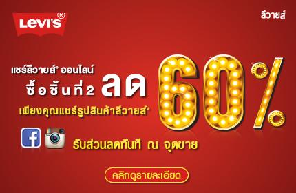 Promotion Levi's Online Buy 2 Get 60% off