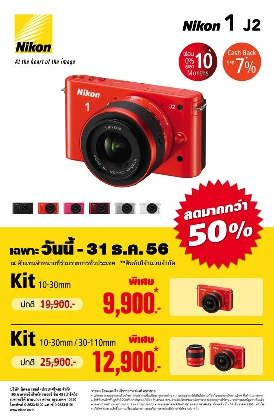 โปรโมชั่น Nikon 1 J2 ลดมากกว่า 50% เริ่มต้น 9,900.-