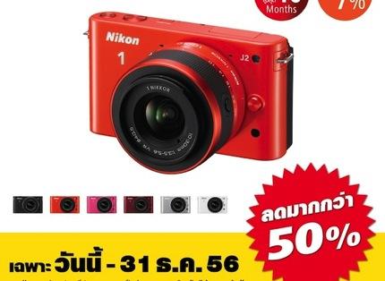 Promotion Nikon 1 J2 Save more than 50% off