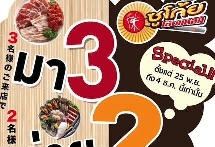 โปรโมชั่น Nikuya Japanese BBQ Buffet ซูโก้ย โซ้ยแหลก มา 3 จ่าย 2 (พย.-ธค.56)