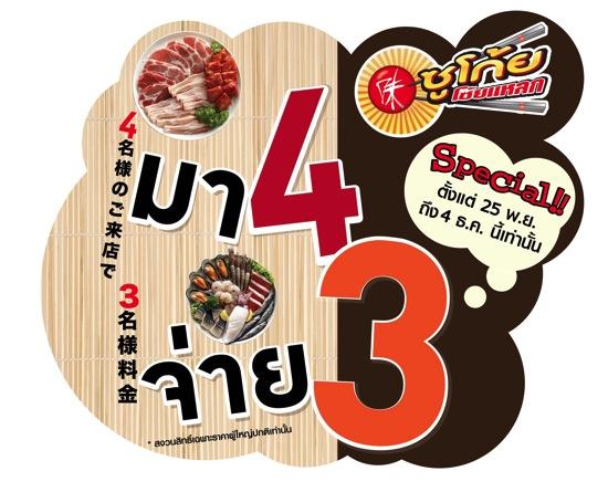 โปรโมชั่น Nikuya Japanese BBQ Buffet ซูโก้ย โซ้ยแหลก มา 4 จ่าย 3 (พย.-ธค.56)