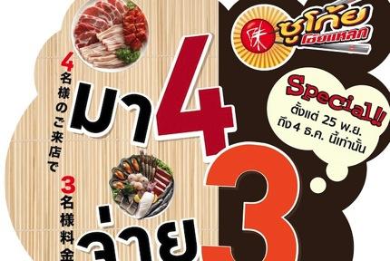 Promotion Nikuya BBQ Buffet Come 4 Pay 3 [Nov.-Dec.2013]