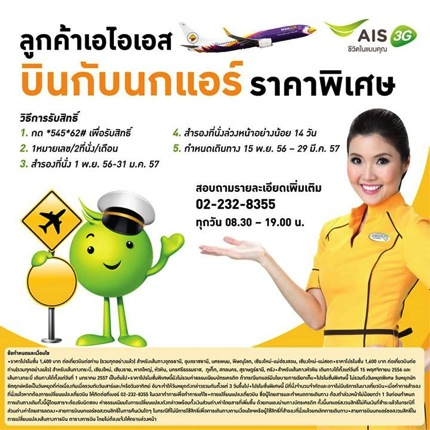 Promotion Nok Air & AIS Special Fare Fly Started 1,400.-