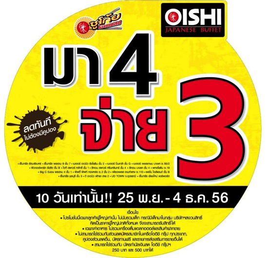 Promotion Oishi Buffet Come 4 Pay 3 [Nov-Dec.2013]