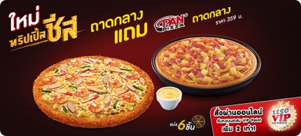 Promotion Pizza Hut Tripple Cheese Buy 1 Get 1 Free