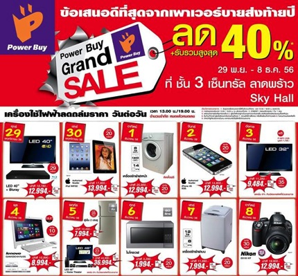 Promotion Power Buy Grand SALE 2013 @ Central Ladparo