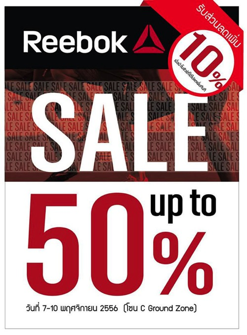 โปรโมชั่น Reebok Sale ลดสูงสุด 50% ที่ศูนย์สิริกิติ์