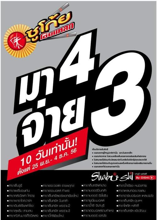 โปรโมชั่น Shabushi Buffet ซูโก้ย โซ้ยแหลก มา 4 จ่าย 3 (พย.-ธค.56)