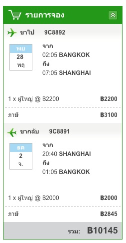 Promotion Spring Airlines Winter at Shanghai Started 5,100.- Price