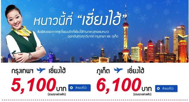 โปรโมชั่น Spring Airlines บินเที่ยวเซี่ยงไฮ้หน้าหนาวเริ่มต้น 5,100.-