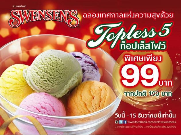 โปรโมชั่นสเวนเซ่นส์ Topless 5 ไอศกรีม 5 ลูกแค่ 99.-