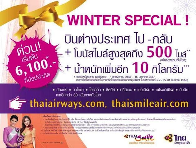 โปรโมชั่นการบินไทย Winter Special 2013 บินเริ่มต้น 6,100.-*