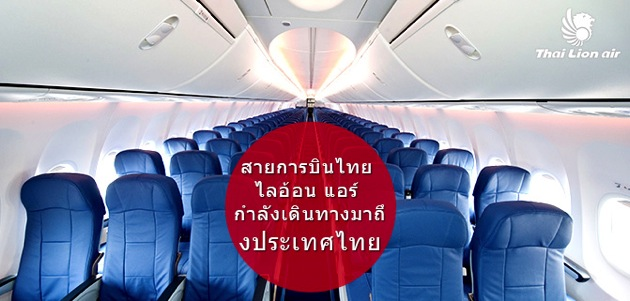 Promotion Thai Lion Air 2013.jpg