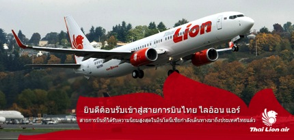 Promotion Thai Lion Air Fly Bangkok - Chiang Mai Started 515.-