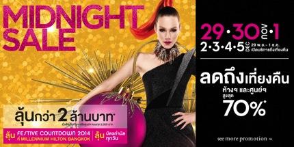 Promotion The Mall / Emporium / Paragon Midnight Sale up to 70% off [Nov.-Dec.2013]