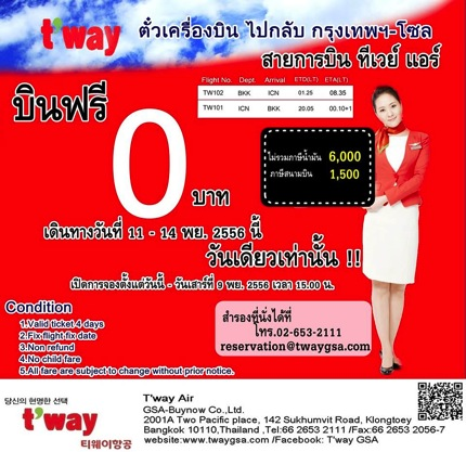 Promotion T'way Air Free Seats 0 Baht Pay Only Tax 7,500.- [Nov.2013]
