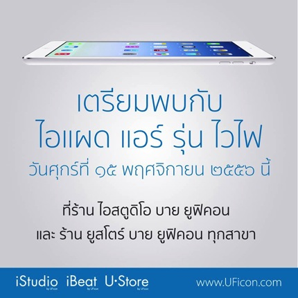 iPad Air Thai is coming on 15 November 2013