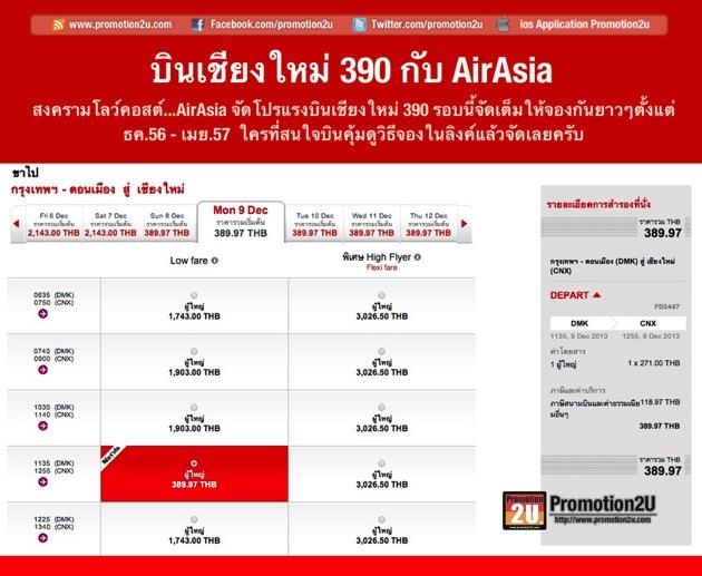 โปรโมชั่นแอร์เอเชีย 2556 บินเชียงใหม่สุดคุ้ม 390.-
