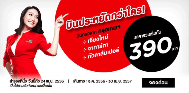 Promotion Airasia 2013 Fly to Chiang Mai 390.-