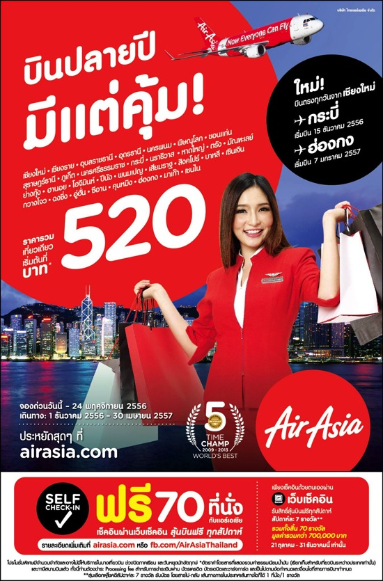 Promotion Airasia 2013 simple the best Year End Deal! Started 520.-