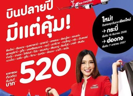 โปรโมชั่นแอร์เอเชีย 2556 บินปลายปี มีแต่คุ้ม บินเริ่มต้น 520.-