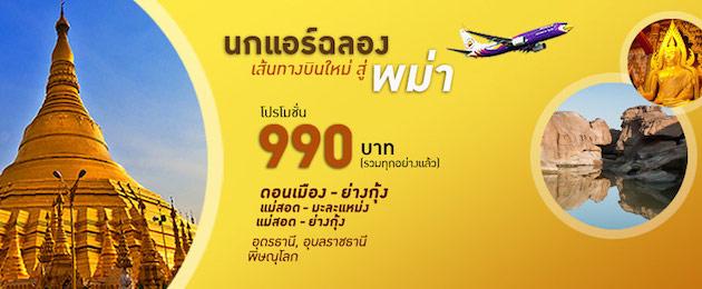 โปรโมชั่นนกแอร์ 2556 ฉลองเส้นทางบินใหม่สู่พม่า บินคุ้ม 990.-