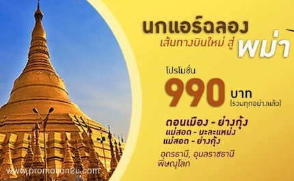 promotion-nokair-2013-celebrating-new-route-to-myanmar-990-all-inclusive