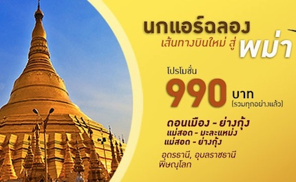 Promotion nokair 2013 celebrating new route to myanmar 990 all inclusive