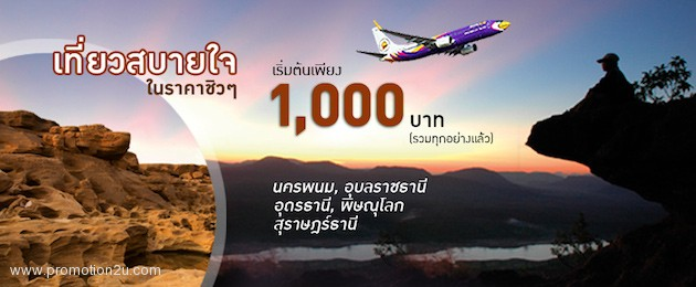 Promotion Nokair Chill Out Starting Price 1,000.- [All Inclusive]