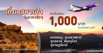 โปรโมชั่นนกแอร์ 2556 เที่ยวสบายใจ ในราคาชิวๆ บินเริ่มต้น 1,000.- (รวมทุกอย่างแล้ว)
