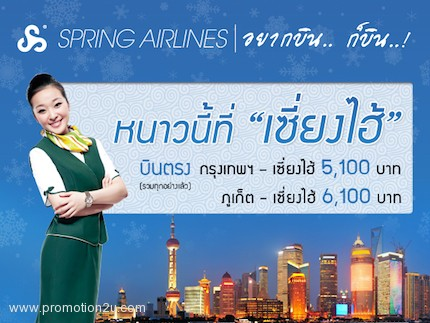 Promotion Spring Airlines Winter at Shanghai Started 5,100.-