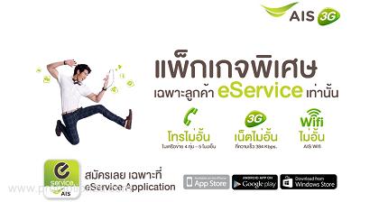 promotion2u_AIS_eService