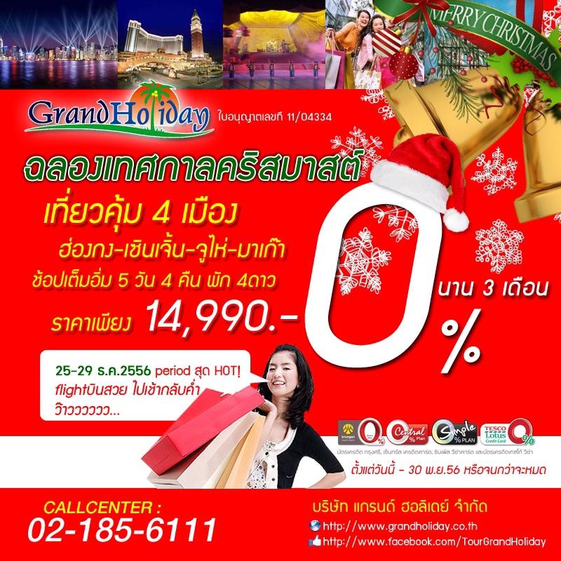 โปรโมชั่นเที่ยวคุ้ม ทัวร์คริสมาสต์ 4 เมือง ฮ่องกง-เซินเจิ้น-จูไห่-มาเก๊า กับแกรนด์ ฮอลิเดย์ เพียง 14,990.-