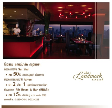 3-Promotion-KTC-Credit-Card-@-Landmark-Hotel-Bangkok.jpg
