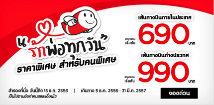 Promotion Airasia 2013 I Love Dad Fly Started 690.-