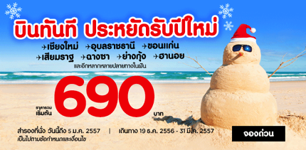 Promotion Airasia 2014 Holiday Now! Started 690.-