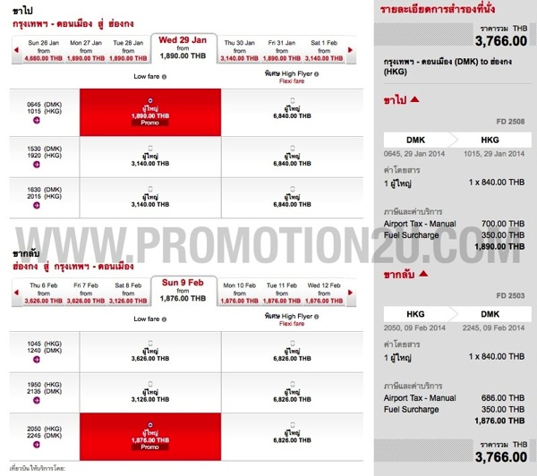 Promotion Airasia Buy'N Fly Now HongKong