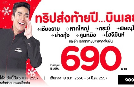 Promotion Airasia Buy'N Fly Now Started 690.-