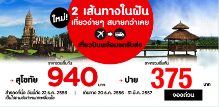 Promotion Airasia New Route to Pai Only 375.-