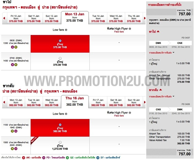 Promotion Airasia New Route to Pai Only 375.- Price
