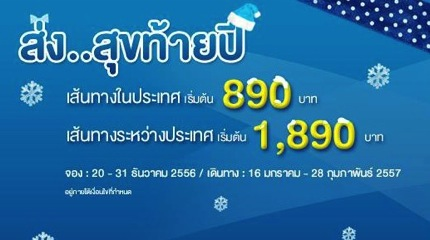 Promotion Bangkok Airways Let's Celebrate 2014