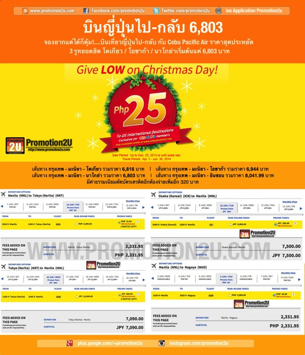 Promotion Cebu Pacific Give Low on Christmas Day Started 25 Php Full Price