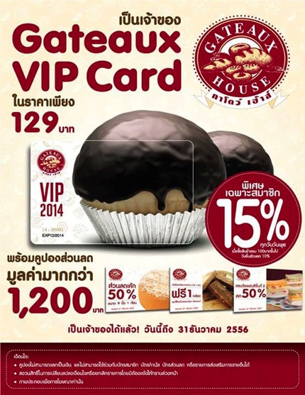 Promotion Gateaux House VIP member Card 2014