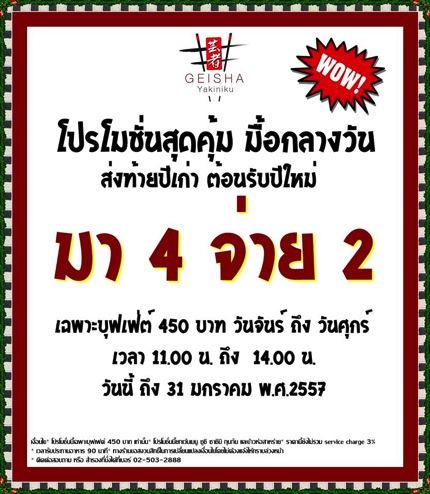 Promotion Geisha Yakiniku Lunch Buffet Come 4 Pay 2
