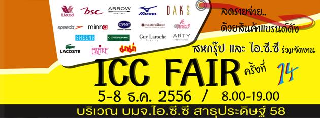 โปรโมชั่น I.C.C. Fair ครั้งที่ 14