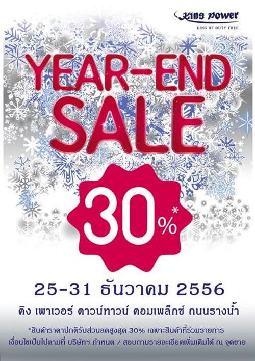 โปรโมชั่น King Power Year-End Sale ลดสูงสุด 30% @ คิง เพาเวอร์ ดาวน์ทาวน์ คอมเพล็กซ์ ถนนรางน้ำ